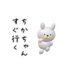 【ちかちゃん】が使う名前スタンプ3D(個別スタンプ:02)