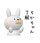 【ちかちゃん】が使う名前スタンプ3D(個別スタンプ:04)