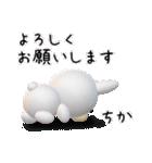 【ちかちゃん】が使う名前スタンプ3D(個別スタンプ:07)