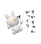 【ちかちゃん】が使う名前スタンプ3D(個別スタンプ:10)