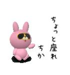 【ちかちゃん】が使う名前スタンプ3D(個別スタンプ:11)