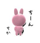 【ちかちゃん】が使う名前スタンプ3D(個別スタンプ:14)