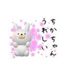 【ちかちゃん】が使う名前スタンプ3D(個別スタンプ:17)
