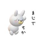 【ちかちゃん】が使う名前スタンプ3D(個別スタンプ:18)