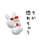 【ちかちゃん】が使う名前スタンプ3D(個別スタンプ:24)