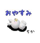 【ちかちゃん】が使う名前スタンプ3D(個別スタンプ:25)