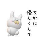 【ちかちゃん】が使う名前スタンプ3D(個別スタンプ:27)