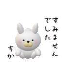 【ちかちゃん】が使う名前スタンプ3D(個別スタンプ:29)