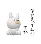 【ちかちゃん】が使う名前スタンプ3D(個別スタンプ:30)