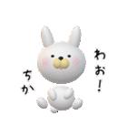 【ちかちゃん】が使う名前スタンプ3D(個別スタンプ:33)