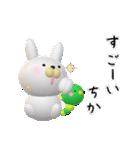 【ちかちゃん】が使う名前スタンプ3D(個別スタンプ:36)