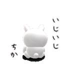【ちかちゃん】が使う名前スタンプ3D(個別スタンプ:37)