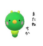 【ちかちゃん】が使う名前スタンプ3D(個別スタンプ:40)