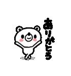 しろくまの日常会話編2(個別スタンプ:14)