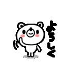 しろくまの日常会話編2(個別スタンプ:15)