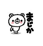 しろくまの日常会話編2(個別スタンプ:20)