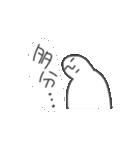 ぶっちぎり 怠惰(個別スタンプ:12)
