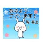 (40個入)井上の元気な敬語入り名前スタンプ(個別スタンプ:01)