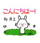 (40個入)井上の元気な敬語入り名前スタンプ(個別スタンプ:02)