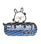(40個入)井上の元気な敬語入り名前スタンプ(個別スタンプ:03)