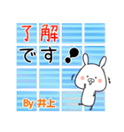 (40個入)井上の元気な敬語入り名前スタンプ(個別スタンプ:05)