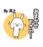 (40個入)井上の元気な敬語入り名前スタンプ(個別スタンプ:08)