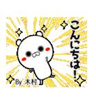 (40個入)木村の元気な敬語入り名前スタンプ(個別スタンプ:02)