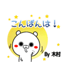 (40個入)木村の元気な敬語入り名前スタンプ(個別スタンプ:03)