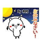 (40個入)木村の元気な敬語入り名前スタンプ(個別スタンプ:04)