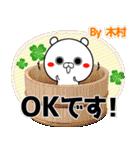 (40個入)木村の元気な敬語入り名前スタンプ(個別スタンプ:05)