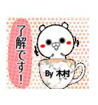 (40個入)木村の元気な敬語入り名前スタンプ(個別スタンプ:06)