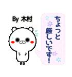(40個入)木村の元気な敬語入り名前スタンプ(個別スタンプ:07)