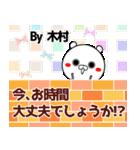 (40個入)木村の元気な敬語入り名前スタンプ(個別スタンプ:08)