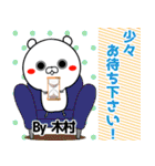 (40個入)木村の元気な敬語入り名前スタンプ(個別スタンプ:10)