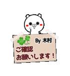(40個入)木村の元気な敬語入り名前スタンプ(個別スタンプ:11)