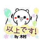 (40個入)木村の元気な敬語入り名前スタンプ(個別スタンプ:12)