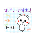 (40個入)木村の元気な敬語入り名前スタンプ(個別スタンプ:15)