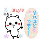 (40個入)木村の元気な敬語入り名前スタンプ(個別スタンプ:16)