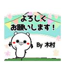 (40個入)木村の元気な敬語入り名前スタンプ(個別スタンプ:17)