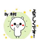 (40個入)木村の元気な敬語入り名前スタンプ(個別スタンプ:18)