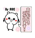 (40個入)木村の元気な敬語入り名前スタンプ(個別スタンプ:19)