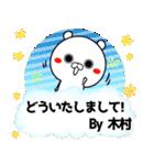 (40個入)木村の元気な敬語入り名前スタンプ(個別スタンプ:20)