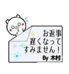 (40個入)木村の元気な敬語入り名前スタンプ(個別スタンプ:21)