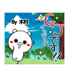 (40個入)木村の元気な敬語入り名前スタンプ(個別スタンプ:22)