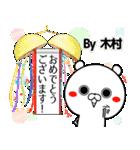 (40個入)木村の元気な敬語入り名前スタンプ(個別スタンプ:23)