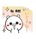 (40個入)木村の元気な敬語入り名前スタンプ(個別スタンプ:24)