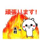 (40個入)木村の元気な敬語入り名前スタンプ(個別スタンプ:26)