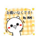 (40個入)木村の元気な敬語入り名前スタンプ(個別スタンプ:27)