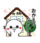 (40個入)木村の元気な敬語入り名前スタンプ(個別スタンプ:32)