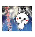 (40個入)木村の元気な敬語入り名前スタンプ(個別スタンプ:33)